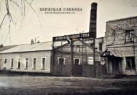 Рабочие окрестности: Оренбургский шпалопропиточный завод