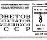 Читаем старые газеты: Партия и народ едины