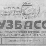 Читаем старые газеты: Советсткая страна чтит память Пушкина