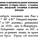Положение о первоначальном основании города Оренбурга и уезда оного, о Сакмарском городке, Бердской станице и Сеитовском посаде