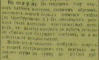 Читаем старые газеты: Неурожай 1910 года