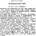 Дневник раскопок кургана на Бердинской горе, проведенных летом 1897 года А.В. Поповым.