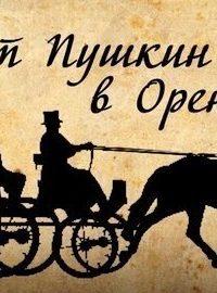 Три дня в сентябре: Пушкин и Оренбуржье (фрагмент)