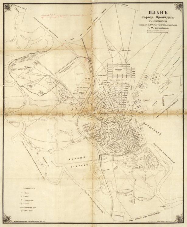 План города Оренбурга с окрестностями составлен городским землемером Г.М. Бенаевым. Масштаб 150 саженей в английском дюйме.