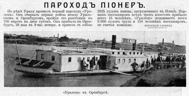 """Пароход """"Уралец"""" в Оренбурге"""