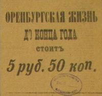 Курьезы: Сколько стоит Оренбургская жизнь?