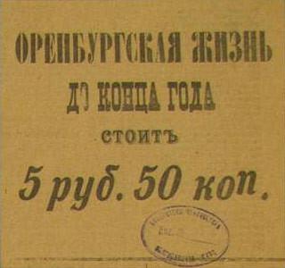 Курьезы: Сколько стоит Оренбургская жизнь? 1