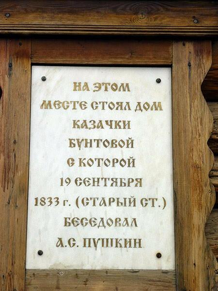 Так в декабре 2012 года выглядела мемориальная табличка