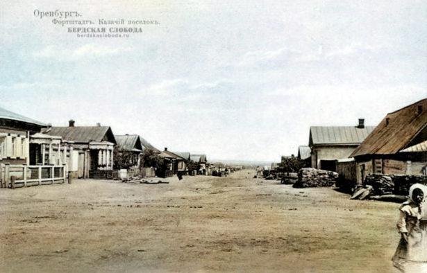 Казачий поселок Форштадт, Оренбург