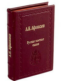 """Недавно просматривал """"Русские заветные сказки"""" А. Н. Афанасьева, изданные в 1992 году """"Московским книжным двором"""""""