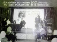 100-летию со дня рождения Ленина - достойную встречу!