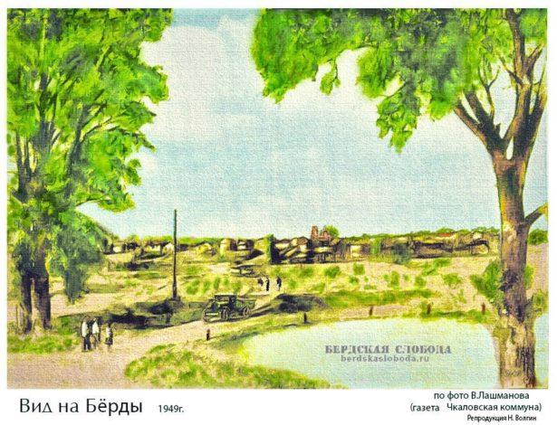Вид на Бёрды. Июнь 1949 год. Чкаловская коммуна. – 1949. – 5 июня (№109).