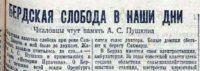 Читаем старые газеты: Бердская слобода в наши дни, 1949 год