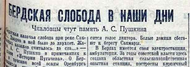 Бердская слобода в наши дни, Комсомольская правда,18 мая 1949 года