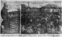 Читаем старые газеты: Митинг в Бердах, 1949