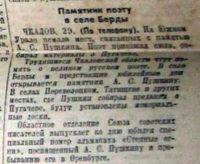 Читаем старые газеты: Памятник поэту в селе Берды, 1949