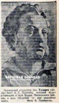 Читаем старые газеты: Памятник поэту в селе Берды, 1949 1