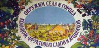 Садоводство в Оренбуржье
