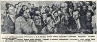 Читаем старые газеты: Документ великих завоеваний, 1936