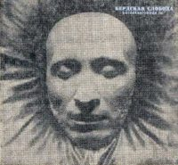 Маска Пушкина в Оренбургском музее