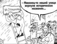 Размышления о названиях улиц Оренбурга