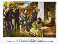 Вестник Просвещенца 1926 год: А.С. Пушкин в Оренбурге