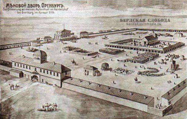 Меновой двор в Оренбурге, 1914 год