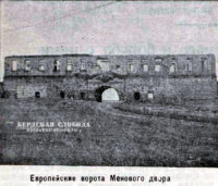 О чем писали раньше: Оренбург в прошлом, 1926