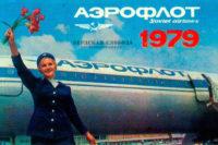 Немного о советской рекламе