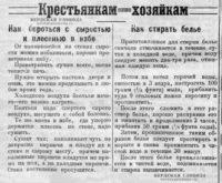 Читаем старые газеты: Крестьянкам - хозяйкам, 1926