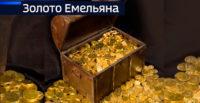 Сокровища Емельяна Пугачева: сказки или реальность?