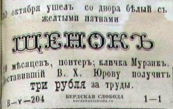 Ушел щенок. 1885 год