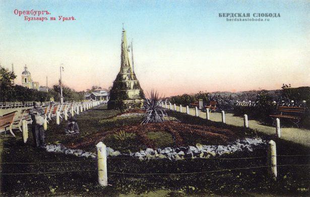 Бульвар на Урале. Простирался почти на два километра (от Введенской церкви до войскового собора в Форштадте) и был любимым местом гуляний и отдыха жителей города Оренбурга.