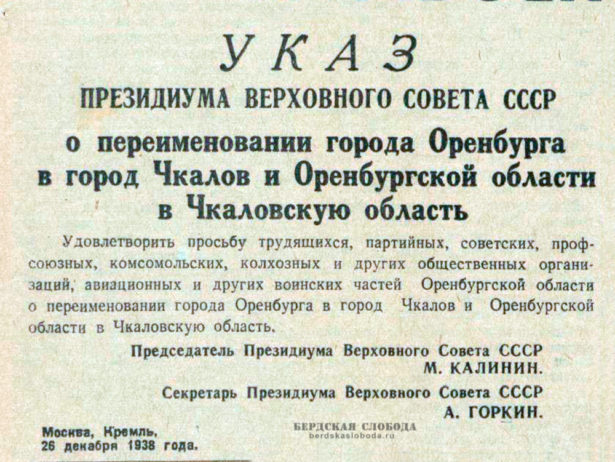 80 лет назад 28 декабря 1938 года город Оренбург переименован в Чкалов, а Оренбургская область - в Чкаловскую.