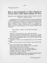 Женский вопрос в Оренбургском крае
