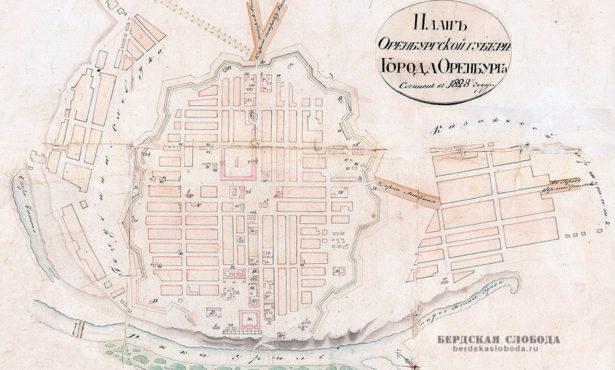 План Оренбургской губернии города Оренбурга, составлен в 1828 году