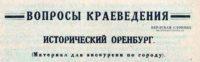 Исторический Оренбург (материал для экскурсии по городу) 1928 год