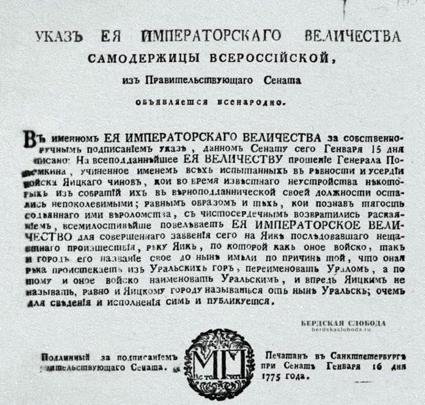Указ Правительствующего Сената от 15 января 1775 года о переименовании реки Яик в Урал