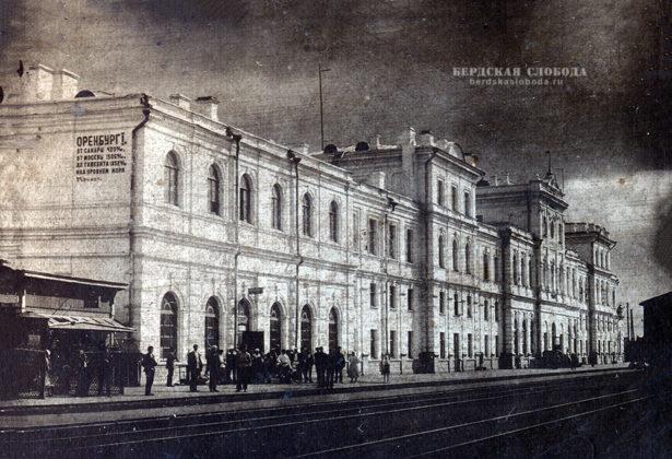 Перрон оренбургского железнодорожного вокзала, 1928 год