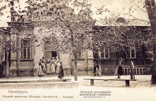 Оренбург, женская прогимназия