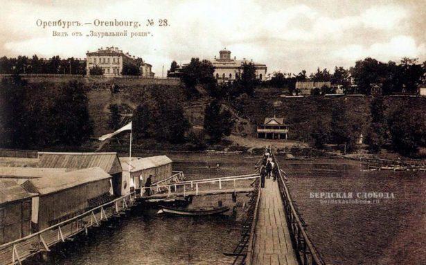 Вид Оренбурга из Зауральной рощи. На переднем плане — купальни и пешеходный мост (располагался в стороне от того места, где стоит нынешний мост)