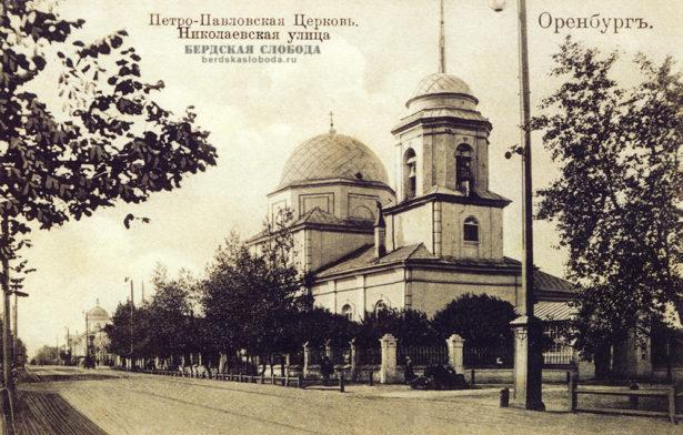 Петро-Павловская церковь в Оренбурге