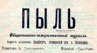 """Журнал """"Пыль"""""""