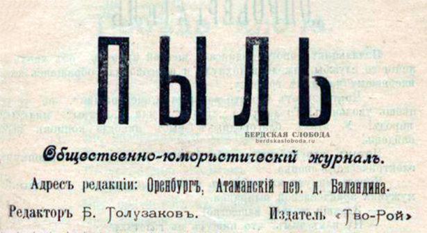 """Общественно-юмористический журнал """"Пыль"""", 1909 год"""