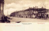 Оренбургский Николаевский женский институт