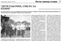 Листая страницы истории: Дети рабочих, смело за нами!
