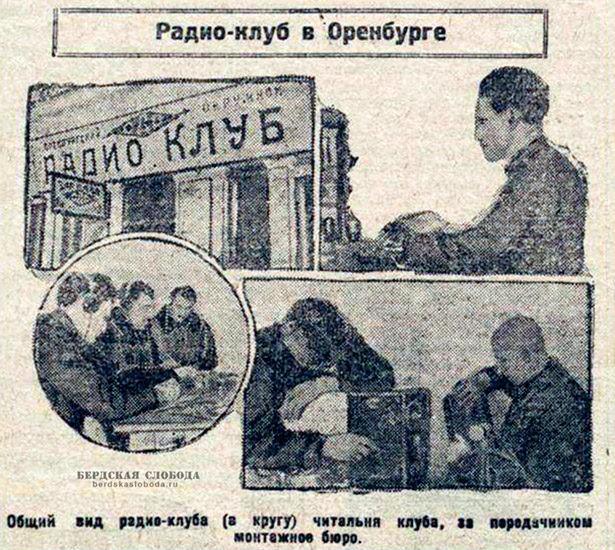 Оренбургское радио