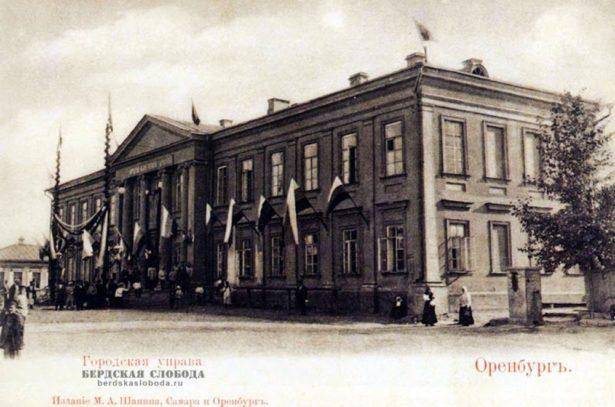 Городская управа, Оренбург