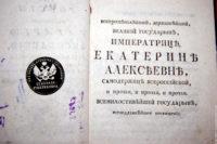 История Оренбургской библиотеки