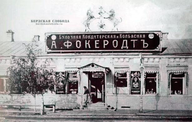 Булочная Фокеродта находилась в задании по адресу: Советская 44. Снимок Карла Фишера.
